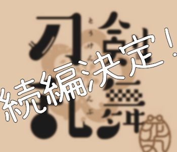 アニメ「刀剣乱舞-花丸-」続編決定!