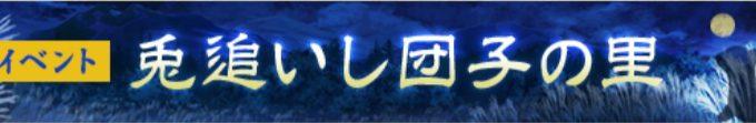 【新イベント】兎追いし団子の里
