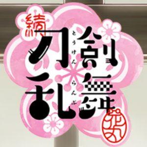 【アニメ】続 『刀剣乱舞-花丸-』・本PV公開!【2期】