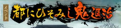 2019年度「都に潜みし鬼退治」開催!&手入資源0イベ来たよ!