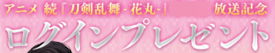 続『刀剣乱舞-花丸-』 ログインキャンペーン6週目!