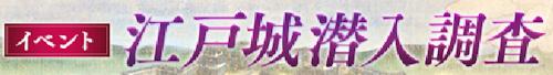 2019年4月版「江戸城潜入調査」開催!
