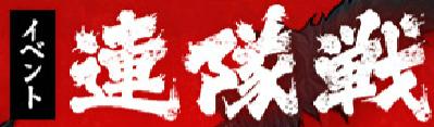 極・加州清光と連隊戦~初夏の陣~イベント開催!