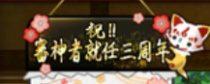 【刀剣乱舞】祝!就任3周年!!