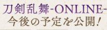 【刀剣乱舞】今後の予定が公開(10月下旬~12月中旬)