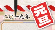 刀剣乱舞-ONLINE- 年始のお知らせが更新!