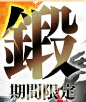 新刀剣男士「剣・白山吉光(はくさんよしみつ)」実装!