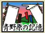新マップ「阿弥陀ヶ峰」(8面)実装!