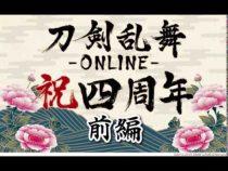刀剣乱舞-ONLINE- 四周年記念動画をUP!
