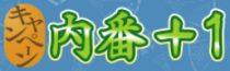 【刀剣乱舞】内番+1 キャンペーン来ましたよ~