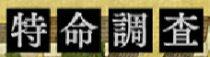 次期イベント「特命調査 文久土佐藩」の続報が公開
